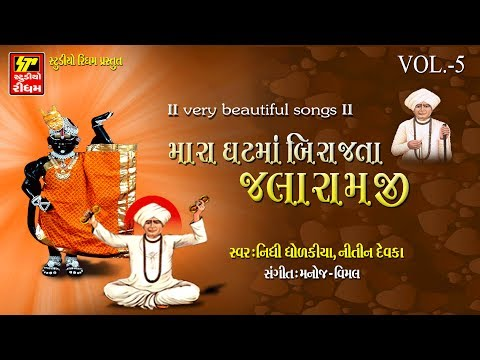 MARA GHAT MA BIRAJTA JALARAM JI   II  2017 NEW  SONGS   II  PART - 5