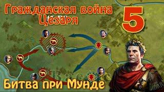 Battle Of Munda. Цезарь Civil War Of Caesar - 5. Great Conqueror Rome.