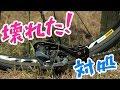 ロードバイクのリアディレイラーが壊れてしまった時の対処法!【シングル化】