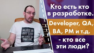 Кто есть кто в разработке. Developer, QA, BA, PM и т.д. - кто все эти люди?