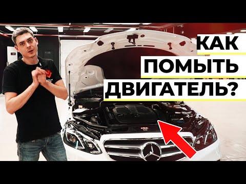 УЗНАЙ как ПРАВИЛЬНО ✅ помыть двигатель автомобиля? Моем самостоятельно! 👍