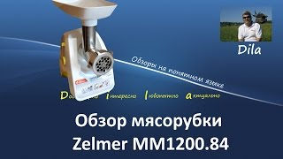 Обзор мясорубки Zelmer MM1200.84 ( серия Zelmer MM1200 ). Meat grinder mincer Zelmer MM1200.84