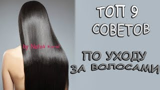 Уход за волосами: Мои советы по уходу