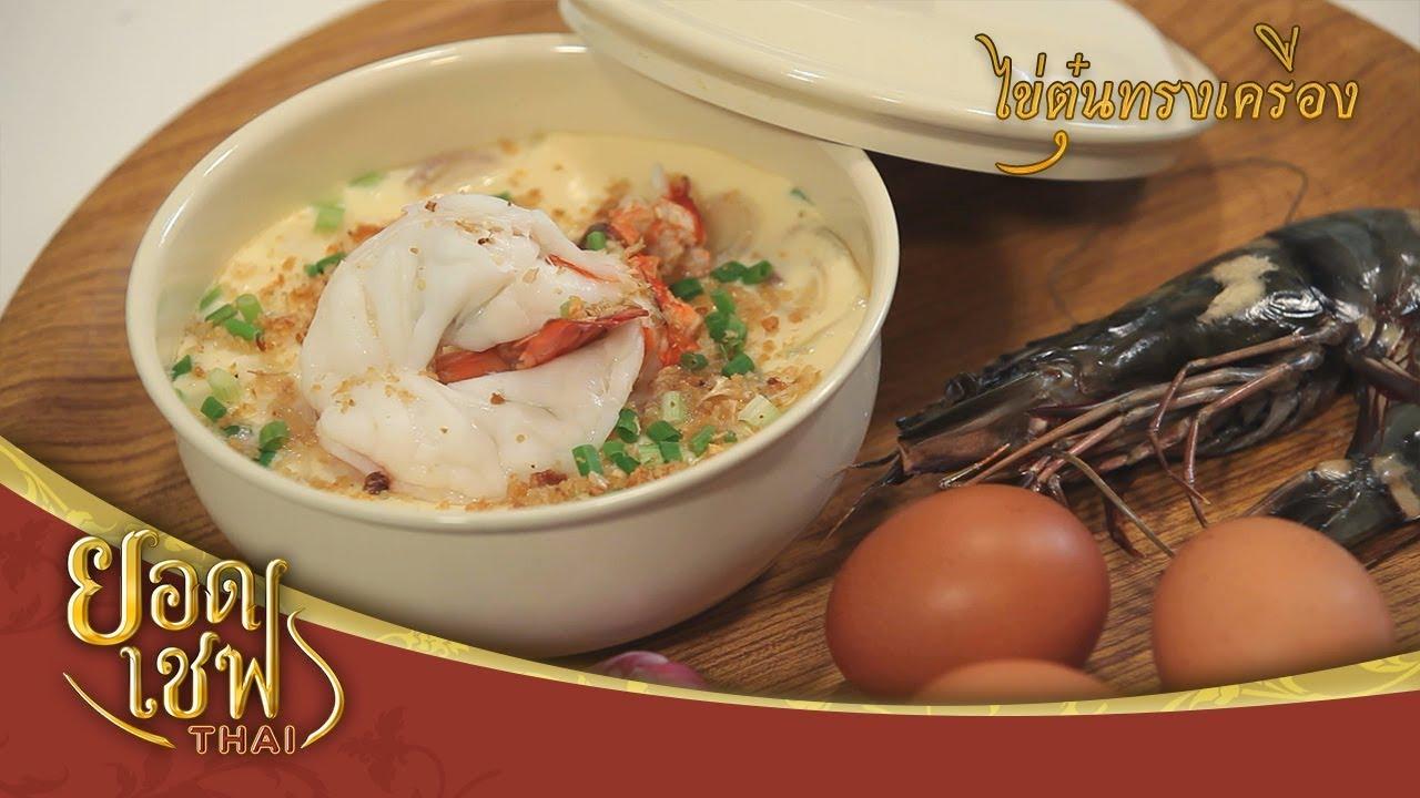 ไข่ตุ๋นทรงเครื่อง I ยอดเชฟไทย (Yord Chef Thai) 23-09-18