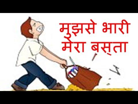 mera bhari basta Posts about hindi poem written by heet pandya vyas  note bhari nigahon ne phir kyon bhara apna hi basta  ghutta hai dum mera bhi, aarakshan aur dange jab .