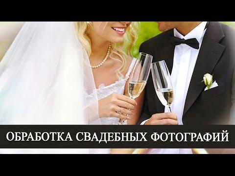 Обработка свадебных фото своими руками