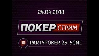 Покер стрим 25-50NL PartyPoker от PekarStas 24.04.18