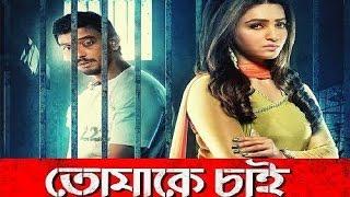 Bonny Sengupta   Koushani Mukherjee   Tomake Chai Bengali Film Trailer   কৌশানী ও বনির তোমাকে চাই