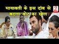 Mayawati                                   2019                     Congress                                                                                         Election