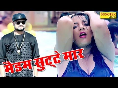 Madam Sutte Maar || मैडम सुट्टे  मार || New Haryanvi Rap Song || MD KD