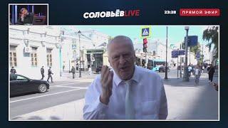 Лукашенко ПРОТИВЕН ВСЕМ! Заявление Жириновского и обсуждение с Багдасаровым ситуации в Беларуси