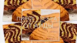 """Пирог """"Зебра"""""""