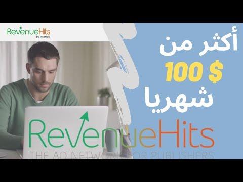 شرح  Revenuehits وسر الربح منه بالتفصيل وطريقة وضع اعلاناته في المدونه