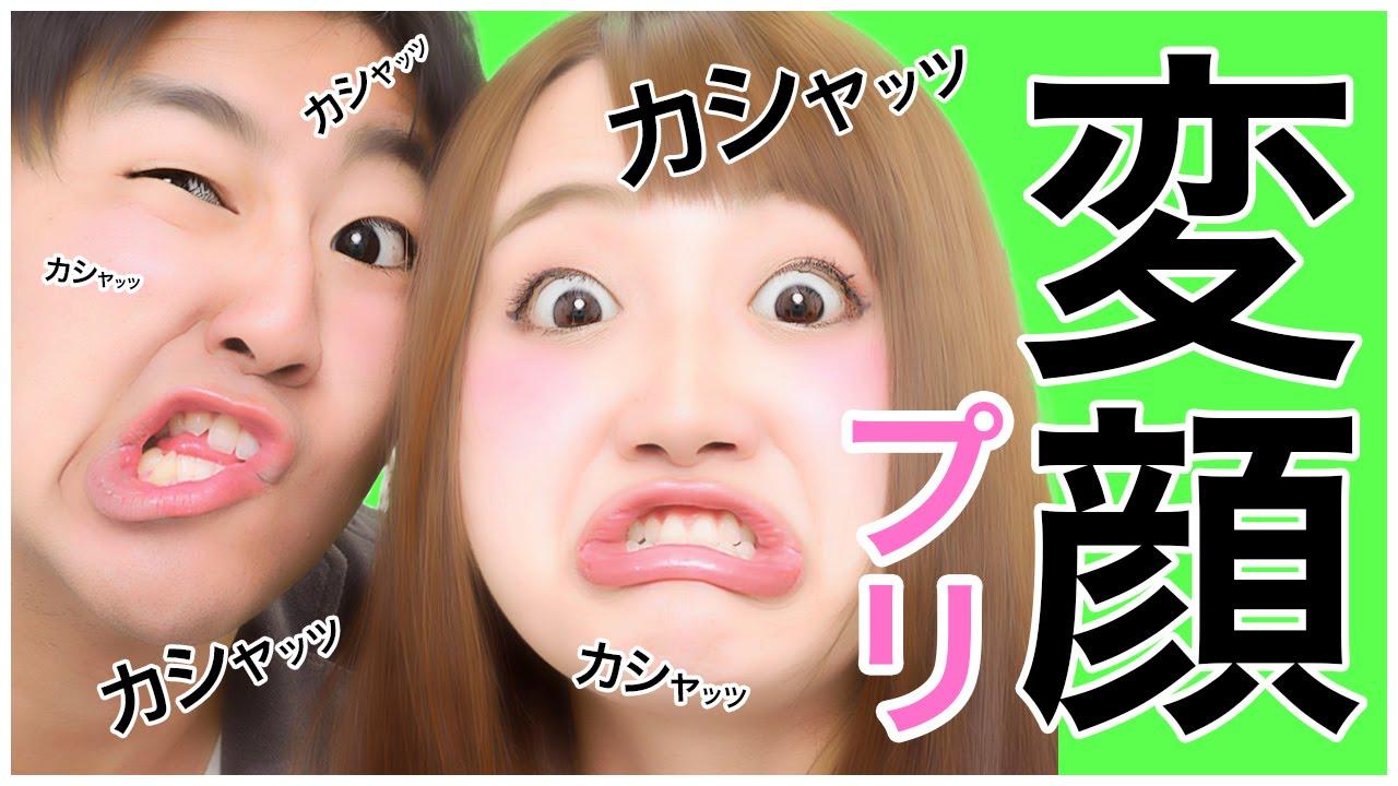 【変顔】プリクラで全力の変顔!!!
