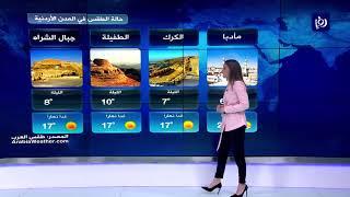النشرة الجوية الأردنية من رؤيا 28-11-2019 | Jordan Weather