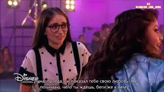 Я луна Sou Luna 2 сезон на русском