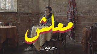 Hamza Namira - Ma3lesh | حمزة نمرة - معلش