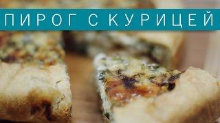 Пирог с курицей и грибами / Рецепты и Реальность / Вып. 131