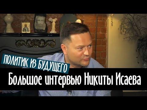 Большое Интервью Никиты