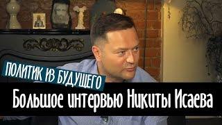 Большое Интервью Никиты Исаева. О Путине, Навальном и русской лени.