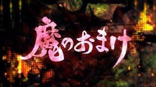 6月17日(水)に発売されるBlu-ray BOX下巻に収録の新作アニメーション、OVA「魔のおまけ」の新着映像てんこ盛りのPVを公開! 本編とは異なり原作の...
