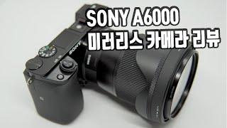 소니 a6000 미러리스 카메라 언박싱 리뷰 및 사진 …