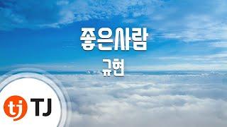 [TJ노래방] 좋은사람(Remember Me) - 규현 ( KYUHYUN) / TJ Karaoke