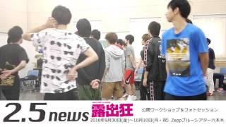 舞台『露出狂』公開ワークショップ 新進気鋭の作・演出家 中屋敷法仁と...