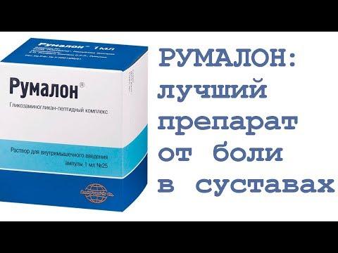 РУМАЛОН: лучший препарат от боли в суставах
