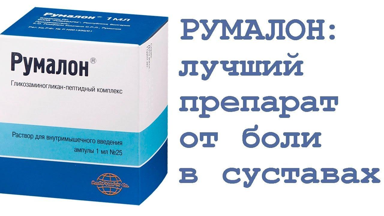 Препараты при сильной боли в суставах узи суставов в минске