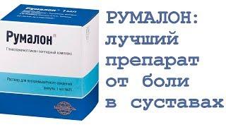 РУМАЛОН: кращий препарат від болю в суглобах