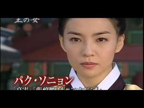 왕의 여자(Wang Eui Yeoja) / 王の女 PV