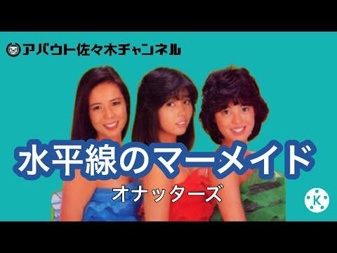 【オナッターズ】水平線のマーメイド