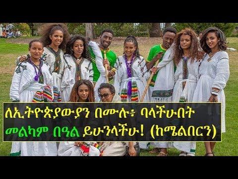 Ethiopians in Melbourne celebrate Ethiopian New Year (Enkutatash / Abebayehosh) – Pagume Festival
