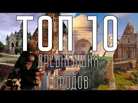 10 ДРЕВНЕЙШИХ ГОРОДОВ МИРА   Часть 1