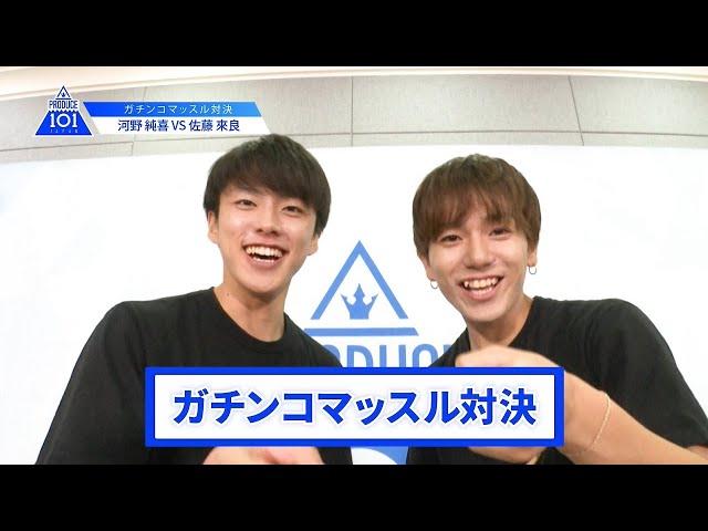 【河野 純喜VS佐藤 來良】lガチンコマッスルバトルlPRODUCE 101 JAPAN