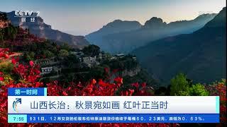 [第一时间]山西长治:秋景宛如画 红叶正当时| CCTV财经