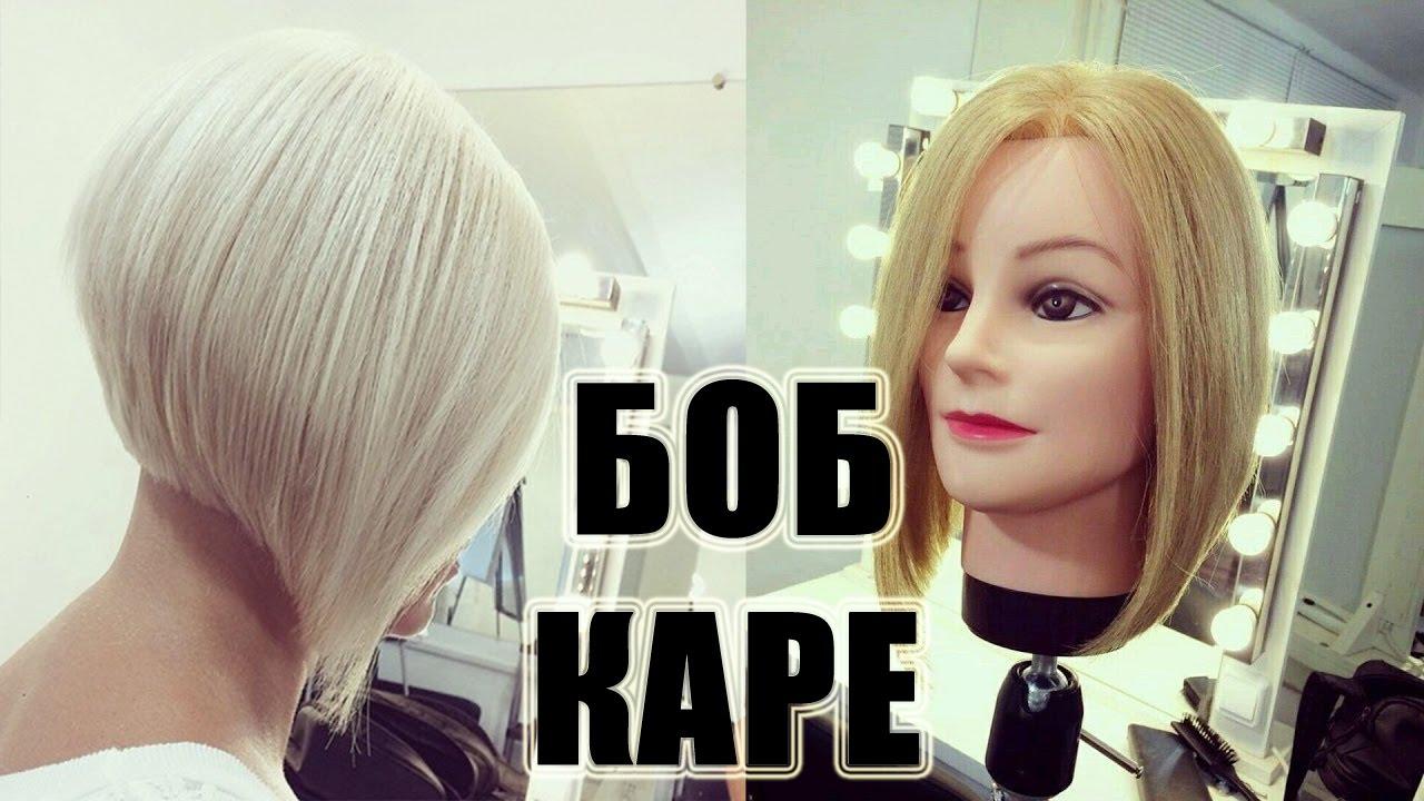 Артём любимов стрижка каре боб мастер класс