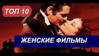 видео 10 ФИЛЬМОВ ДЛЯ ЖЕНЩИН, КОТОРЫЕ СТОИТ ПОСМОТРЕТЬ В ОДИНОЧЕСТВЕ!