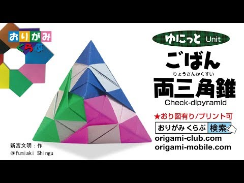 折り紙・こばん両三角錐