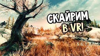 THE ELDER SCROLLS V: SKYRIM VR ► СКАЙРИМ В ВИРТУАЛЬНОЙ РЕАЛЬНОСТИ!