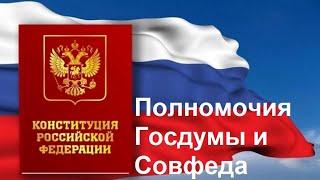 Ч.3 Поправки в Конституцию 2020: новые полномочия Госдумы и Совета Федерации, парламентский контроль