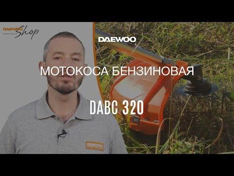 Триммер для травы бензиновый Daewoo DABC 320
