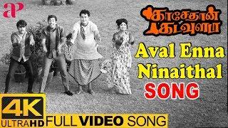 P Susheela Tamil Hits | Aval Enna Ninaithal Full Song 4K | Kasethan Kadavulada | Lakshmi | MSV