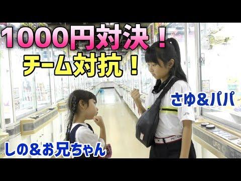 【クレーンゲーム】パパとお兄ちゃんも参加!1000円対決!!エブリデイとってき屋