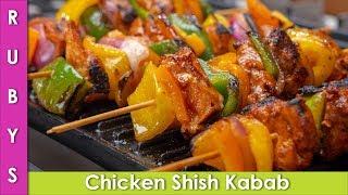 Chicken Shish Kababs Recipe In Urdu Hindi Rkk By Ruby Ka Kitchen