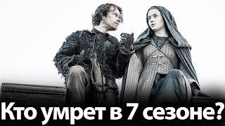 Кто умрет в 7 сезоне и топ 5 смертей 6 сезона сериала Игра престолов