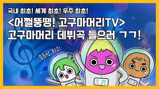 어린이 과학 동요  고구마머리 원정대 l 아울북&…