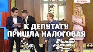К Депутату Пришла Налоговая | Мамахохотала | НЛО TV