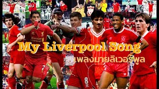เพลง มายลิเวอร์พูล เนื้อร้องภาษาไทย & อังกฤษ | My Liverpool Song for Celebrate the 19 League title